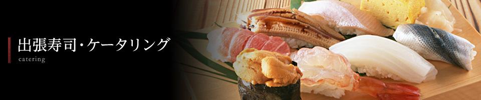 出張寿司ケータリング