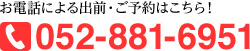 052-881-6951