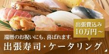 出張寿司・ケータリング