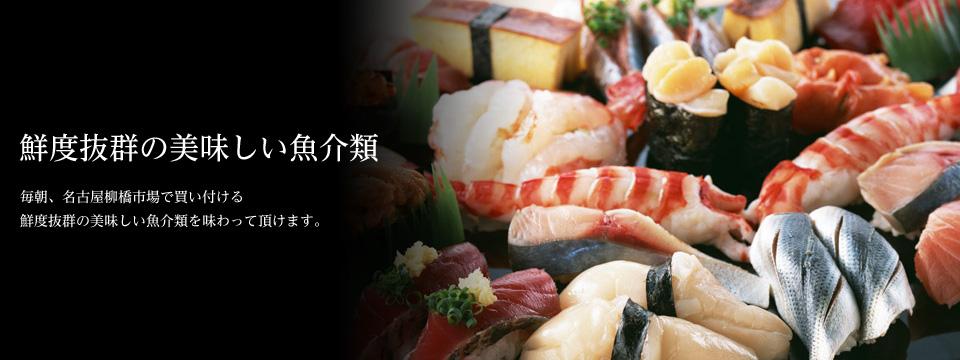 鮮度抜群の美味しい魚介類